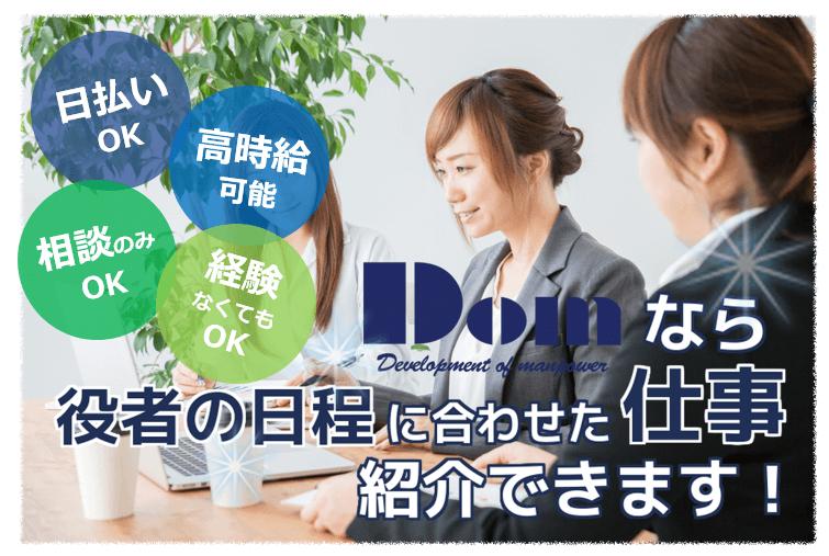 役者のスケジュールに合わせたお仕事Domなら紹介できる!