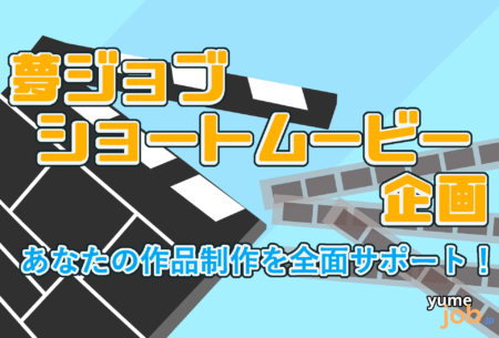 受賞者の発表!夢ジョブ表現者とつくるショートムービー企画(15分180万円)