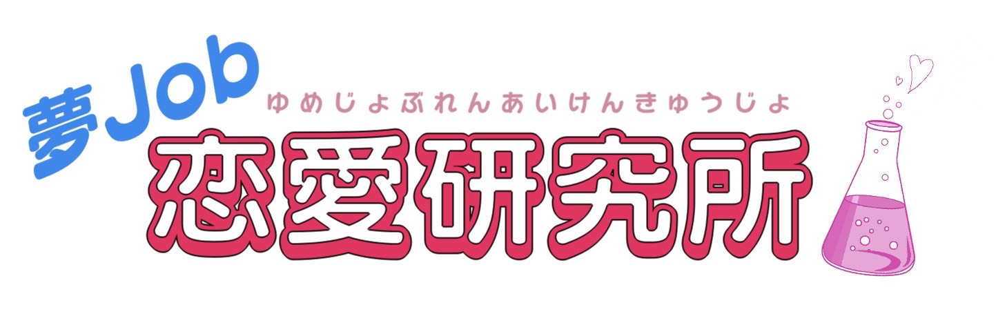 YouTube夢ジョブ恋愛研究所、脚本募集