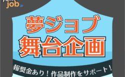 夢ジョブ表現者とつくる舞台企画(大賞100万円)